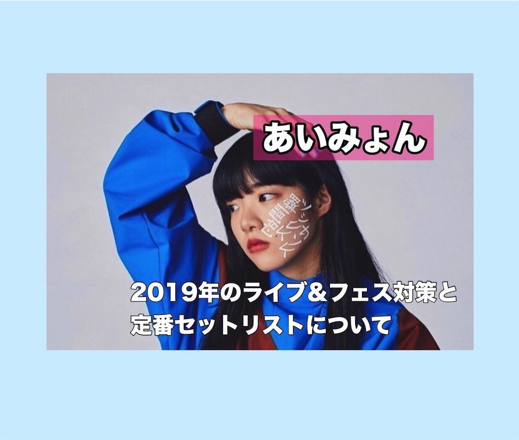 あい みょん ライブ 2020