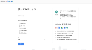 Google Meetの無料試用にご注意を。